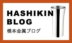 HASHIKIN BLOG