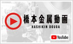橋本金属動画