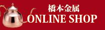 橋本金属オンラインショップ